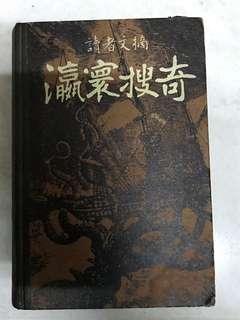 瀛寰搜奇 讀者文摘1978年出版