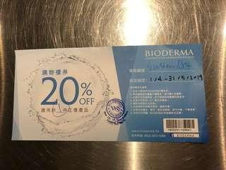 Bioderma 專門店8折優惠券