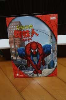 超級英雄蜘蛛人