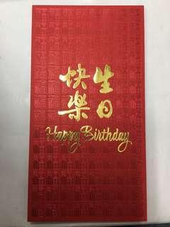 生日快樂利是封
