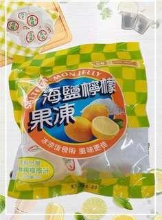 🚚 海鹽檸檬超juice果凍