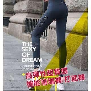 🚚 全新現貨商品:高彈性超質感機能瑜珈打底褲