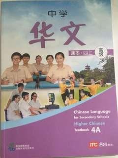 🚚 Higher Chinese Textbook Sec 4A