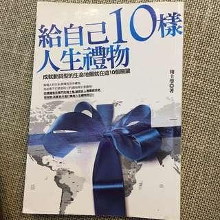 書。給自己10樣人生禮物