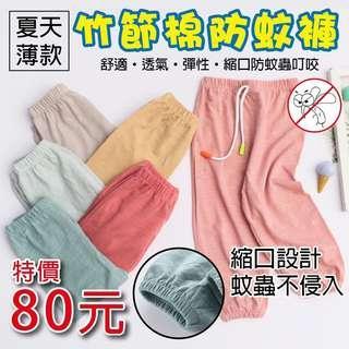 🚚 現貨5顏色 竹節棉防蚊褲 縮口設計 腰圍鬆緊帶 80-110cm 舒適 彈性 透氣 假綁帶設計 保護寶寶腳