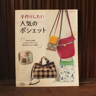 日文版手作書 手作布包 提袋 包包 手提袋 ISBN:9784834741421