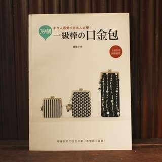 手作人最愛×拼布人必學!:39個一級棒の口金包 越膳夕香 雅書堂ISBN:9789863021544