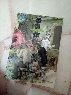 Book - Novel - 小说 - Giddens 九把刀 恐惧炸弹