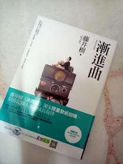 Book - Novel - 小说 - Senson of life 渐进曲