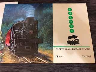 民國81年11月5日發行的「森林火車郵票」