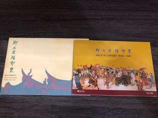 民國81年9月22日發行「鄉土生活郵票」