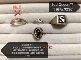戒指們便宜賣