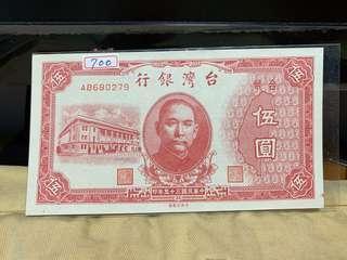🚚 紙鈔 台灣銀行 中央印製廠 中華民國三十五年印 伍圓