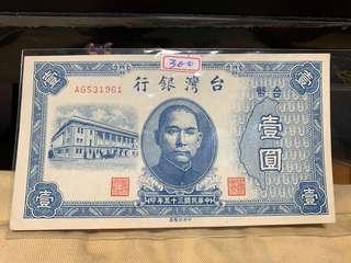 🚚 紙鈔 壹圓 台灣銀行 中華民國三十伍年印 中央印製廠