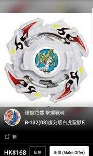 爆旋陀螺 B-132 08 聖獸 銀牙 白虎籤王