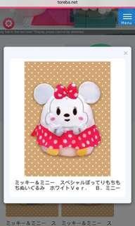 Mickey & Minnie Special Round White Plushy