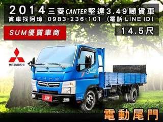 2014 三菱FUSO 堅達貨車 升降尾門 14尺半貨車 3噸半貨車