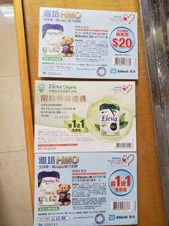 奶粉coupon