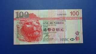 豹子膽 匯豐銀行2009年100元豹子膽號碼 全新直版(包平郵費)