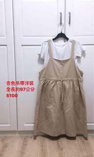 🚚 杏色吊帶裙