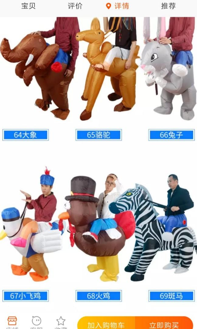 玩新郎兄弟遊戲道具 成人吹氣衫衣服四件 騎行動物款