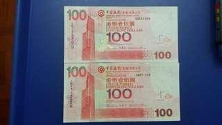 2張豹子號 中國銀行100元-555399-071222