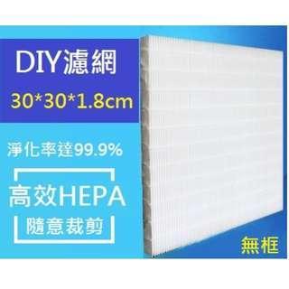 DIY無框HEPA過濾網除Pm2.5灰塵自製空氣清淨機淨化器濾網家用淨化器冷氣濾芯