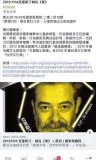 🚚 2019台灣國際藝術節 克里斯汀赫佐《家》門票 TIFA