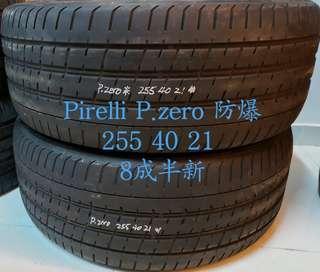 Pirelli P.Zero 255-40-21 255/40/21 8成半新 1對 包裝 2554021 長沙灣安裝 免費安裝戥呔 任何尺寸型號 歡迎24小時whatsapp查詢 以下面有連結