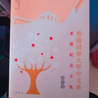 中國文學書