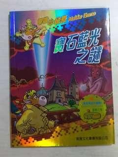 智醒牛偵探3 寶石藍光之謎
