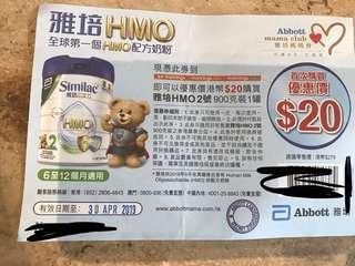 雅培心美力HMO $20