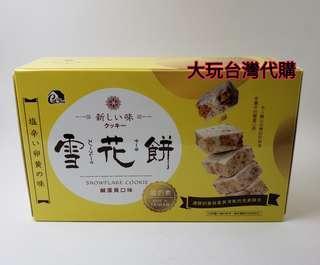 ✈大玩台灣代購✈ 台灣Cacha鹹蛋黃口味雪花餅120g