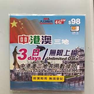 中港澳三地 4G 3日無限上網卡