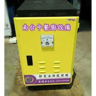 【南台中餐廚設備】*中古*2K靜電除油煙機~另有營業用廚房設計規劃/排煙設備安裝/風管安裝/組合式凍庫安裝.搬遷