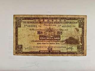 1975 HK & Shanghai Banking Corp. HK$5 banknote