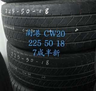 南港 CW20 225-50-18 225/50/18 7成半新 1對 包裝 2255018 長沙灣安裝 免費安裝戥呔 任何尺寸型號 歡迎24小時whatsapp查詢 以下面有連結