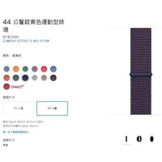 🚚 [近全新] Apple Watch 錶帶 44 公釐 靛青色 運動型錶環