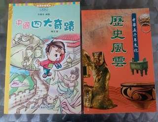 中華文化歷史風雲 /中國四大奇蹟