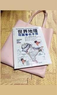 世界地理地圖著色手冊(二手)9成新