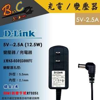 D-Link 5V 2.5A 原廠變壓器 孔徑5.5*2.1mm bsmi認證 電視盒充電 網路分享器充電 監視設備充電