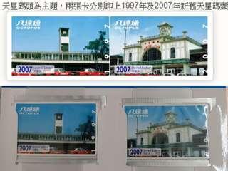 2007珍藏版 香港回歸10週年紀念(天星碼頭)