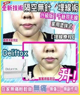 Deliftox無針埋線