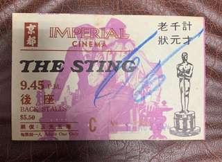 懷舊戲票電影戲票( 70年代)