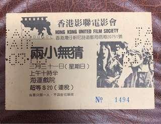 懷舊戲票電影戲票