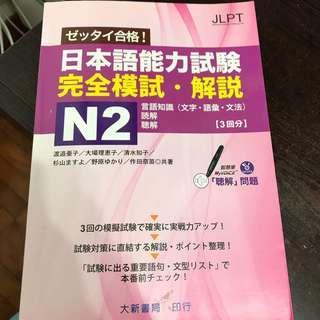 N2 日本語能力試驗 完全模試 解說