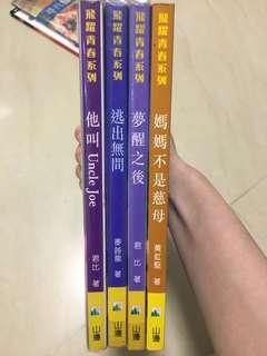 飛躍青春系列 初中青少年小說