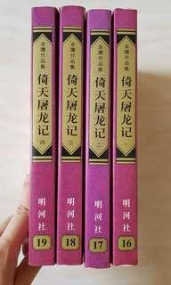 🚚 金庸 jinyong novels
