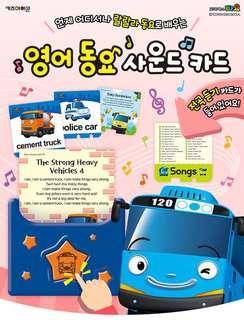 🇰🇷韓國直送Tayo英文學習機