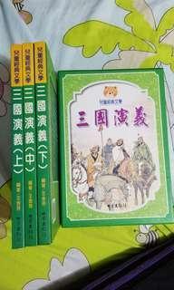 三國演義 (兒童故事)